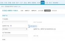 价值100元【逍遥】VIP用户 1.1 支持手机购买VIP用户组 Discuz!网站插件下载