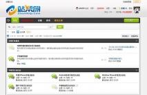 站帮网时尚绿黑色模板 For x3.2 价值168元
