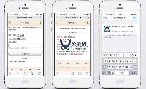 手机触屏群组版 Discuz手机版模板