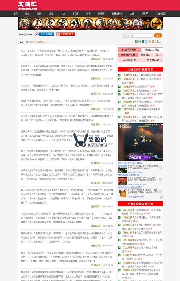 帝国CMS仿文摘汇文章资讯网站模板
