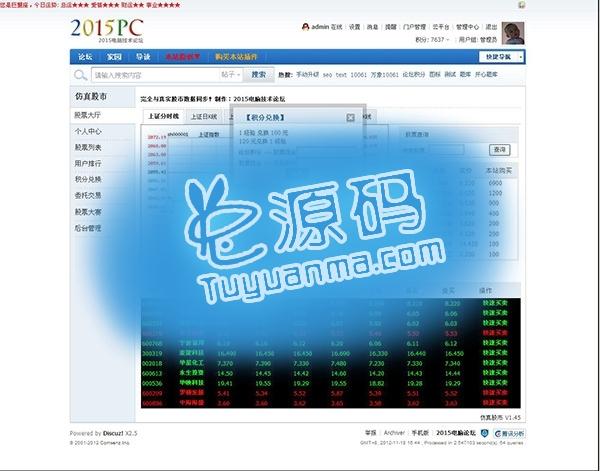Discuz插件 仿真股市 v1.7.0