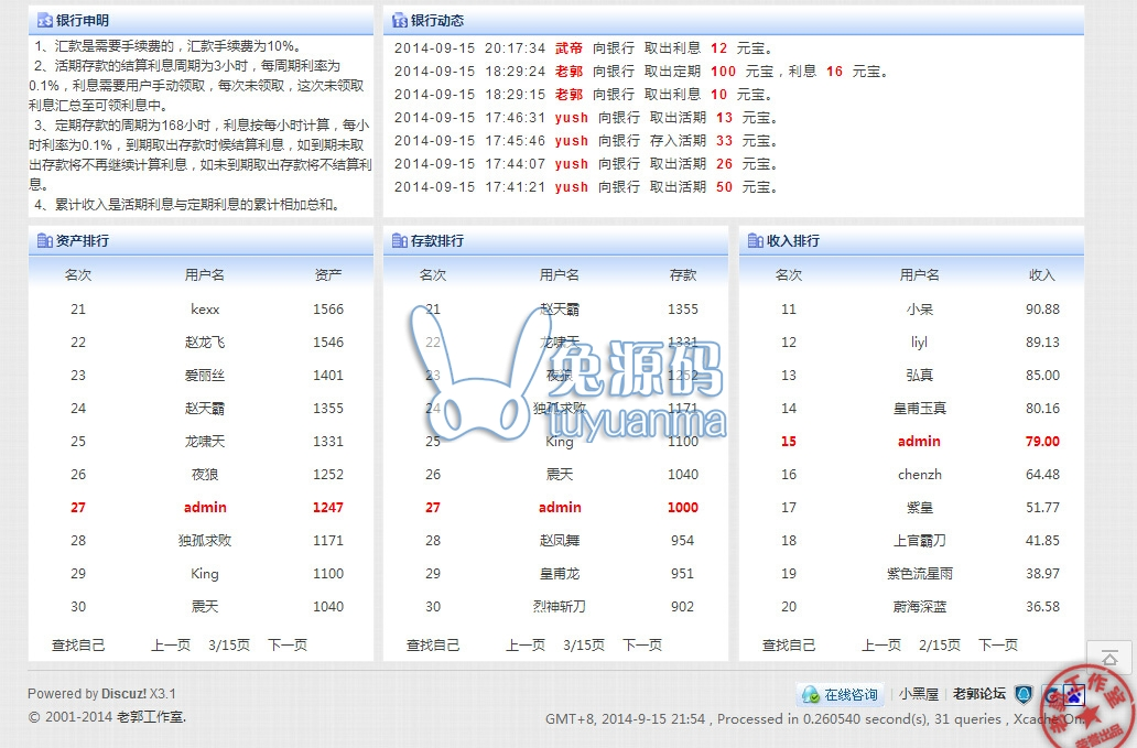 GA积分银行Ⅱ V1.2.5 价值500元