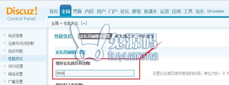 Discuz缓存造成为登录用户/游客不能翻页问题浅析