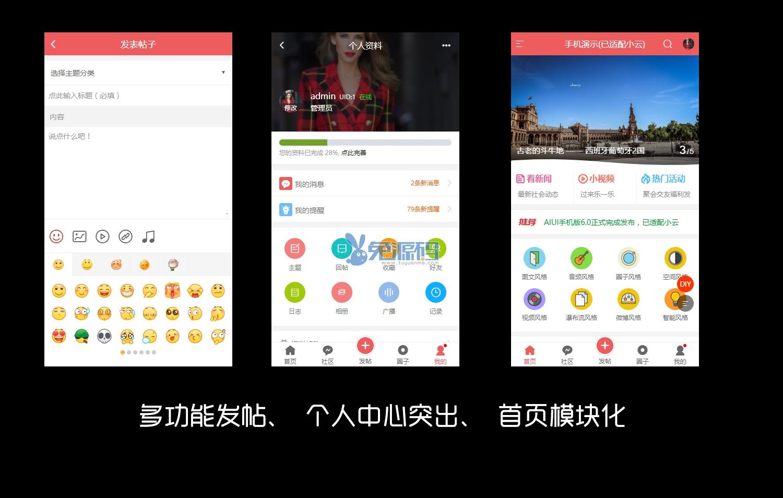 价值888元的[AIUI]手机版 4.1.0 完整版