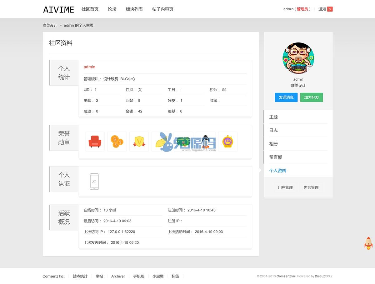 用户SNS个人空间 商业版GBK 独家修复 兼容任意模版 免费下载