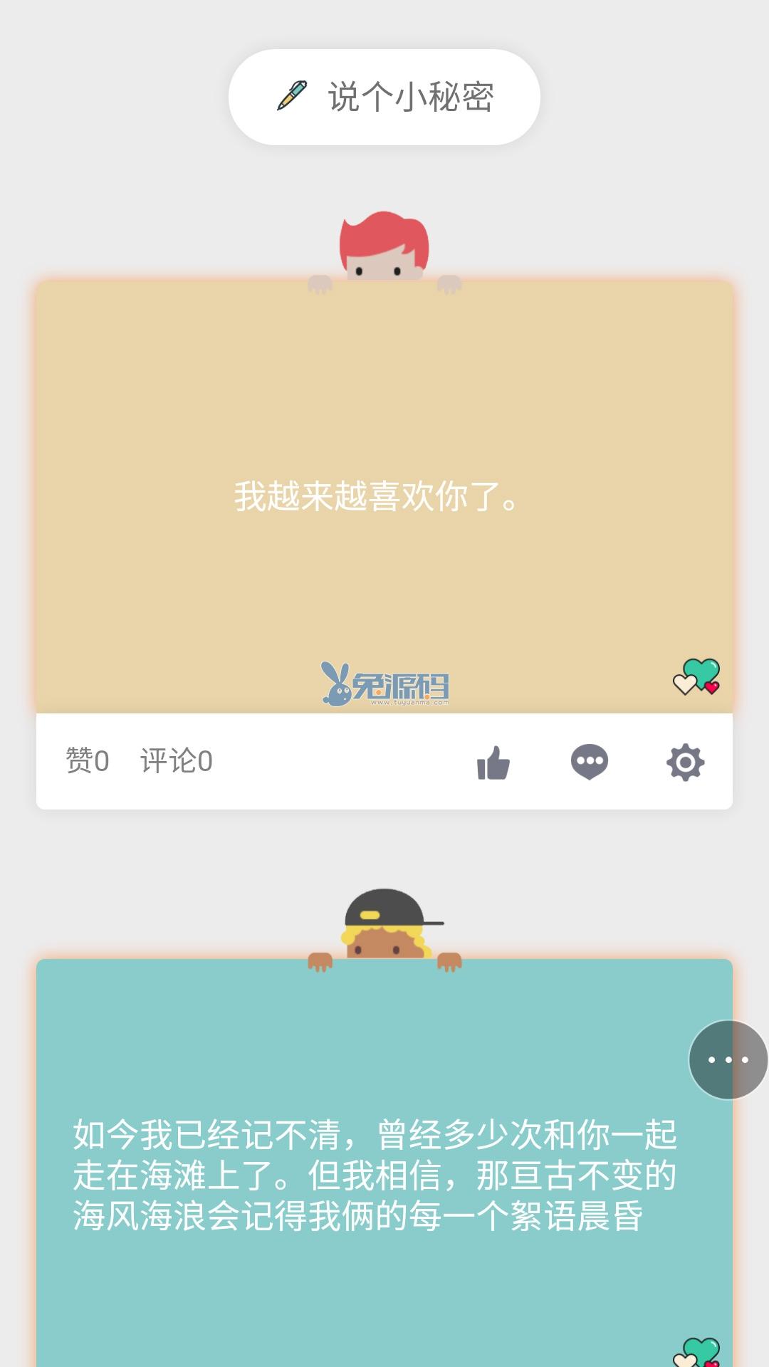 【价值99元】【橙纸】小秘密 基础版 1.1免费下载