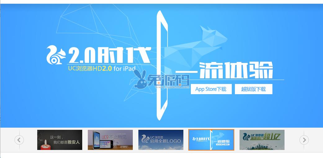 【原创】分享一款仿UC浏览器官网幻灯片模块DIY素材(百分百有效)