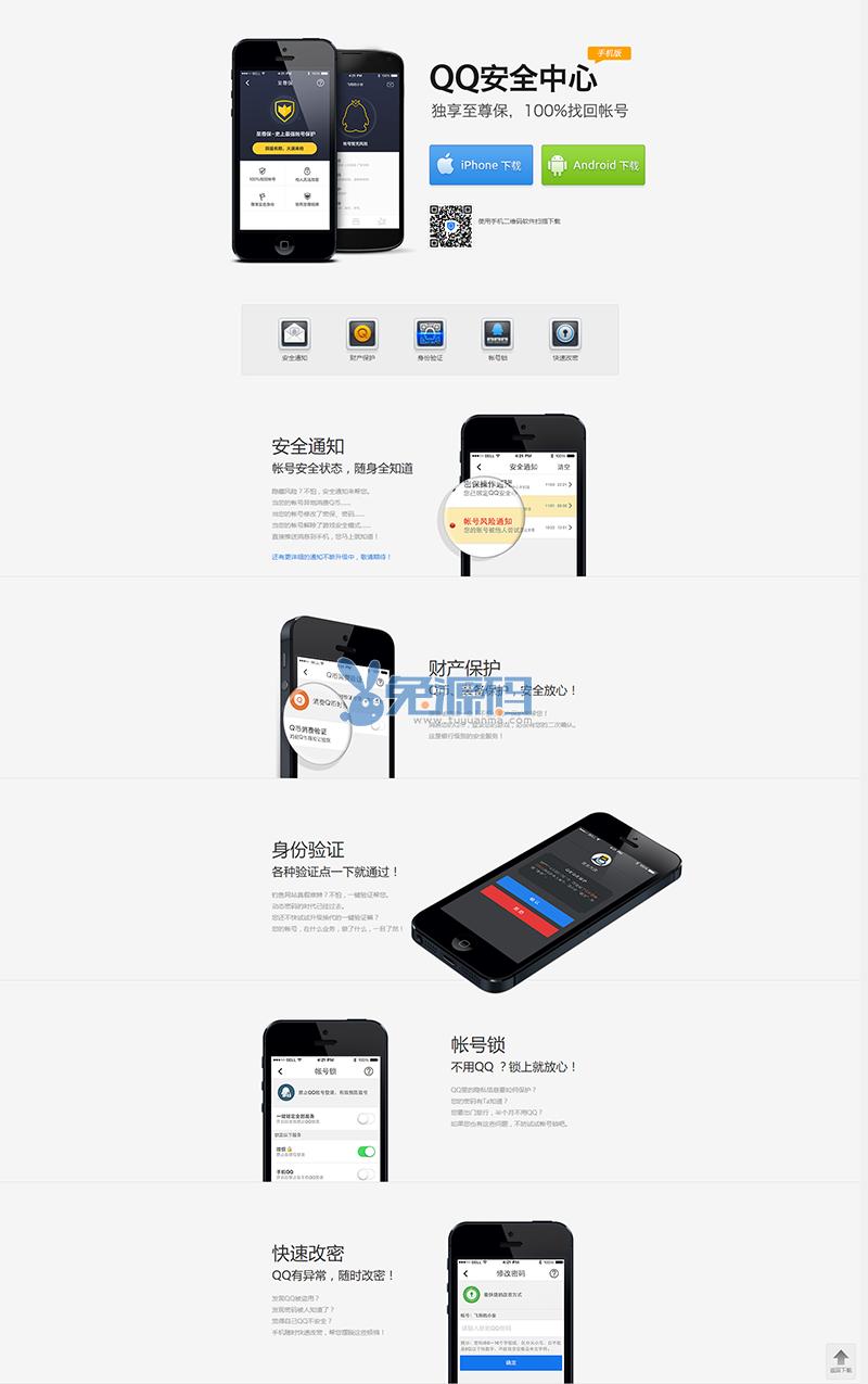 【原创】分享一款仿QQ安全中心手机端单页面模块DIY(百分百有效)