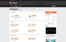 价值288元的黑色小米风格(Qing) GBK免费下载