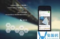 Discuz微社区手机模板 1.1商业版