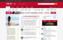 红色大气的行业门户discuz网站模板 商业版1.0-GBK