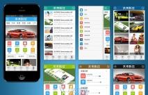 手机模板_平面风格 商业版_GBK 价值298元