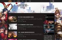 精仿福利模板 文明争霸游戏模版 商业版UTF8免费下载
