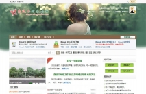 绿色清新discuz社区论坛模板