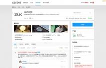 价值300元ZUK手机资讯产品 商业版GBK
